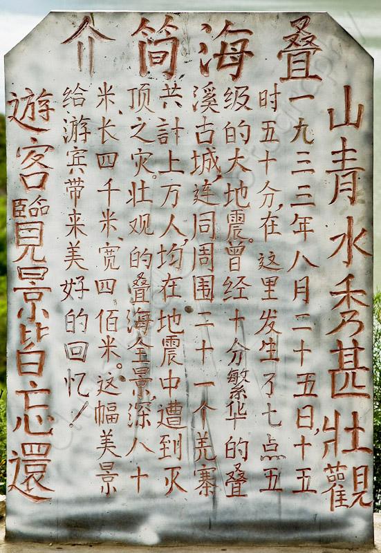 Stone tablet in Jiuzhaigou